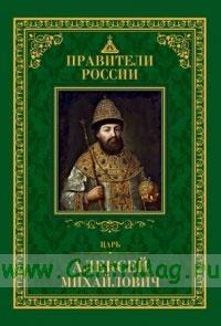 Правители России. Том.15. Алексей Михайлович