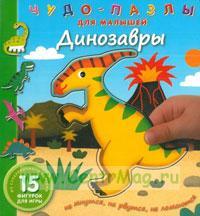 Динозавры. Чудо-пазлы для малышей