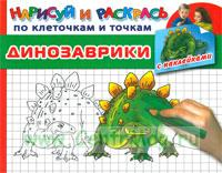 Динозаврики. Серия: Нарисуй и раскрась по клеточкам и точкам (с наклейками)