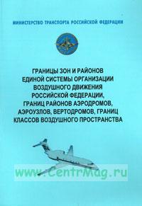 Границы зон и районов Единой системы организации воздушного движения Российской Федерации, границ районов аэродромов, аэроузлов, вертодромов, границ классов воздушного пространства.
