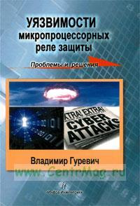 Уязвимость микропроцессорных реле защиты. Проблемы и решения
