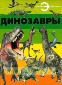 Динозавры. Отличная энциклопедия