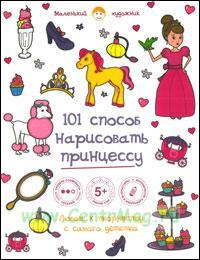 101 способ нарисовать принцессу