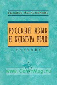Русский язык и культура речи: Учебник (2-е изд.)