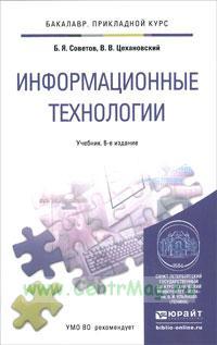Информационные технологии: учебник (6-е издание, переработанное и дополненное)