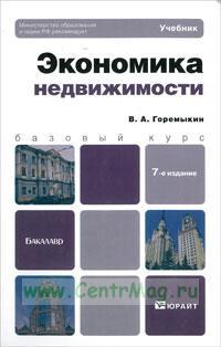 Экономика недвижимости: учебник (7-е издание, переработанное и дополненное)