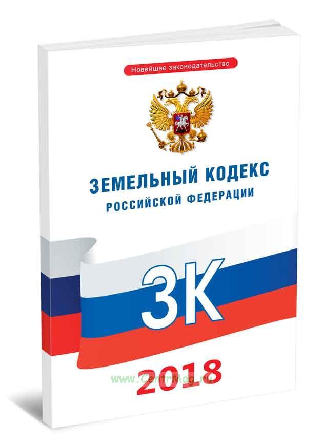 Земельный кодекс Российской Федерации 2018 год. Последняя редакция