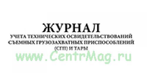 Журнал учета технических освидетельствований съемных грузозахватных приспособлений (СГП) и тары (Приложение к МДС 12-31.2007)