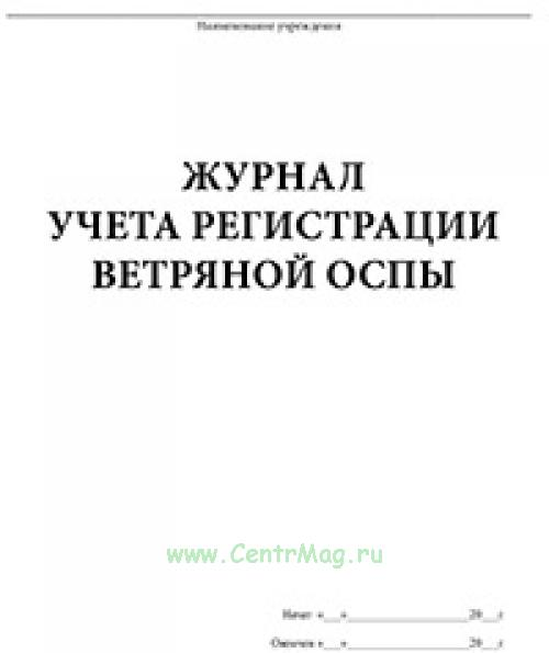 Журнал учета регистрации ветряной оспы