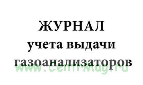 Журнал учета выдачи газоанализаторов