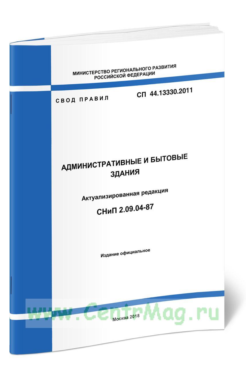 СП 44.13330.2011 Административные и бытовые здания 2018 год. Последняя редакция