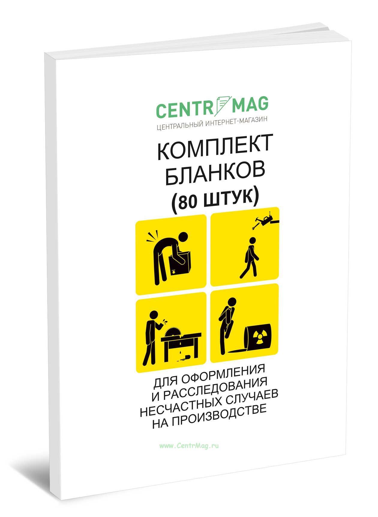 Комплект бланков для оформления и расследования несчастных случаев на производстве 2018 год. Последняя редакция
