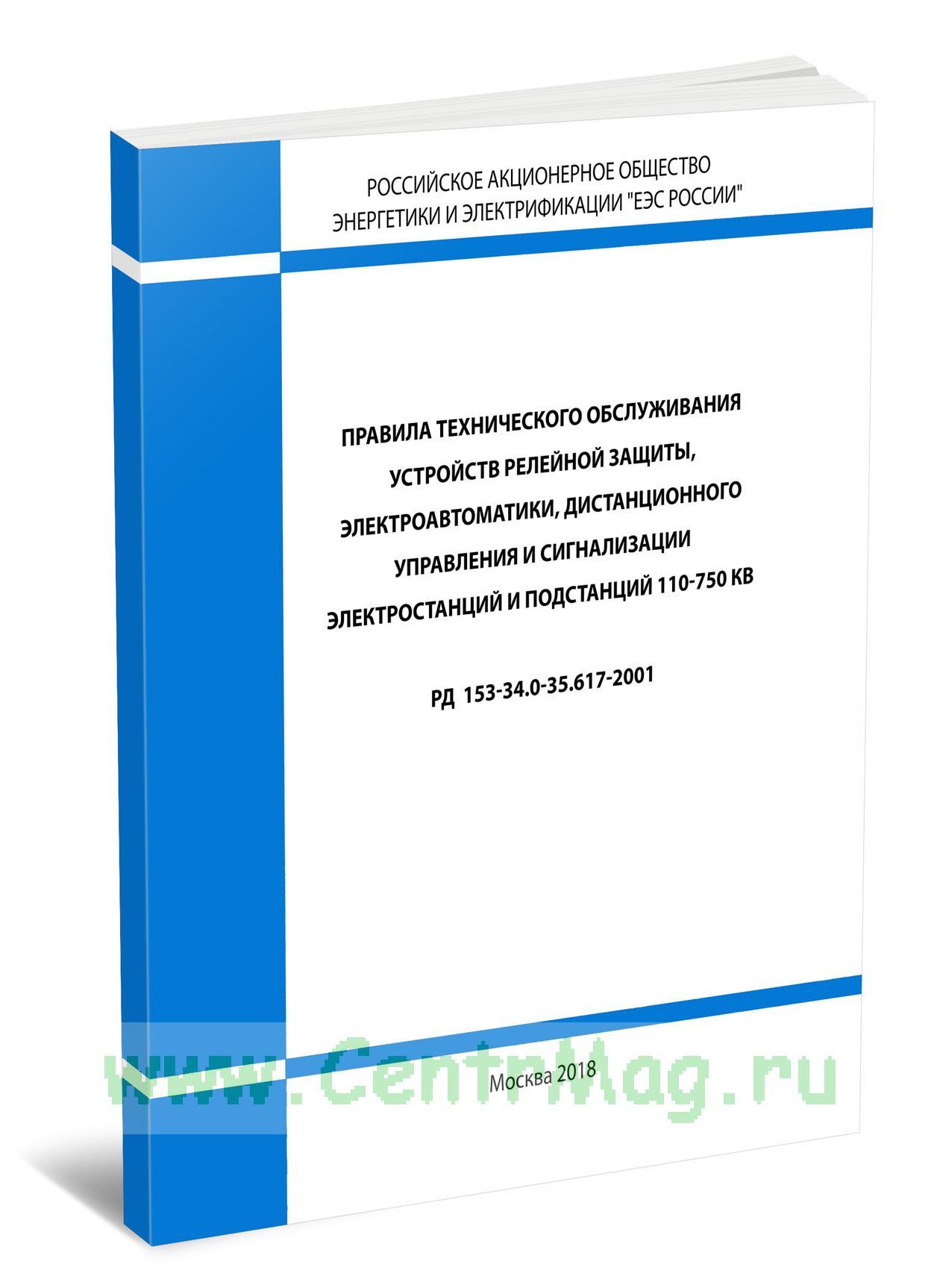 Правила технического обслуживания устройств релейной защиты, электроавтоматики, дистанционного управления и сигнализации электростанций и подстанций 110-750 кВ. РД 153-34.0-35.617-2001 2018 год. Последняя редакция