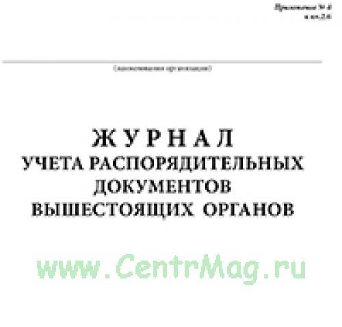 Журнал учета распорядительных документов вышестоящих органов