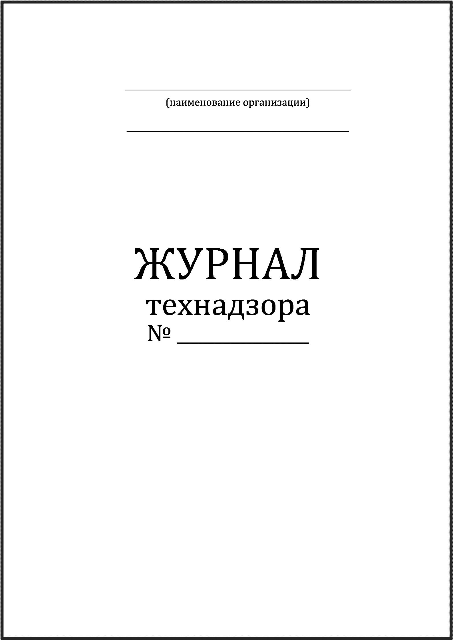 Журнал технадзора (согласно СНиП 3.01.01-85)