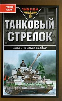 Танковый стрелок