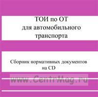 Типовые инструкции (ТОИ) по охране труда для автомобильного транспорта на CD