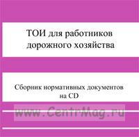 Типовые инструкции (ТОИ) по охране труда для работников дорожного хозяйства на CD