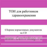 Типовые инструкции (ТОИ) по охране труда для работников здравоохранения на CD
