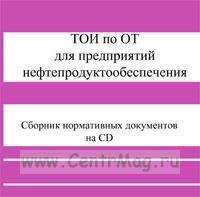 Типовые инструкции (ТОИ) по охране труда для предприятий нефтепродуктообеспечения на CD