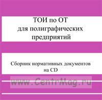 Типовые инструкции (ТОИ) по охране труда для полиграфических предприятий на CD