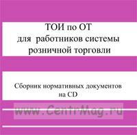 Типовые инструкции (ТОИ) по охране труда для работников системы розничной торговли на CD