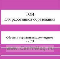 Типовые инструкции (ТОИ) по охране труда для работников образования на CD
