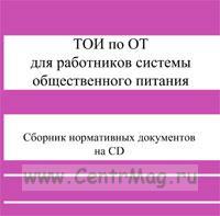 Типовые инструкции (ТОИ) по охране труда для работников системы общественного питания на CD
