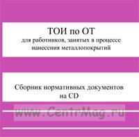 Типовые инструкции (ТОИ) по охране труда для работников, занятых в процеессе нанесения металлопокрытий на CD