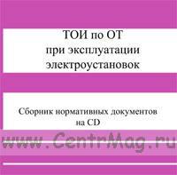 Типовые инструкции (ТОИ) по охране труда при эксплуатации электроустановок на CD