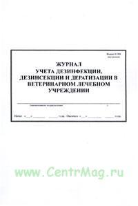 Журнал учета дезинфекции ветеринарного лечебного подразделения. форма № 006 вн.