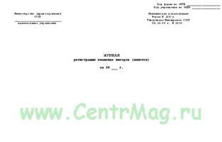 Журнал регистрации плановых выездов (вылетов). Форма 120у.