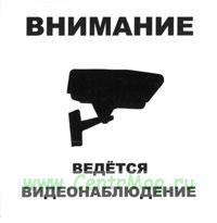 Внимание! Ведется видеонаблюдение (табличка, самоклеящаяся прозрачная пленка, без рамки) 20х20 см