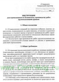 Инструкция для стропальщиков по безопасному производству работ грузоподъемными кранами