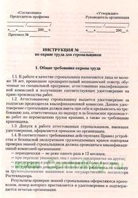 Инструкция по охране труда для стропальщиков