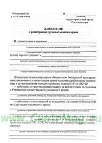 Заявление о регистрации грузоподъемного крана