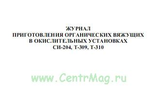 Журнал приготовления органических вяжущих в окислительных установках СИ-204, Т-309, Т-310