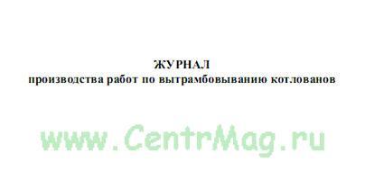 Журнал производства работ по вытрамбовыванию котлованов