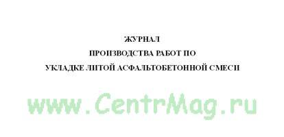 Журнал производства работ по укладке литой асфальтобетонной смеси
