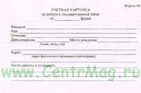 Учетная карточка на допуск к государственной тайне (форма 10)