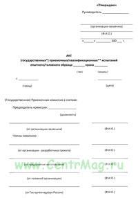 Акт (государственных) приемочных/квалификационных испытаний опытного/головного образца крана