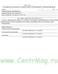 Акт готовности объекта к монтажу стеклянных трубопроводов (100 шт.)