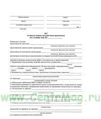 Акт готовности сборных железобетонных фундаментов под установку опор ВЛ (100 шт.)