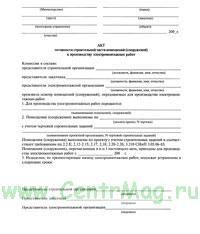 Акт готовности строительной части помещений (сооружений) к производству электромонтажных работ (100 шт.)