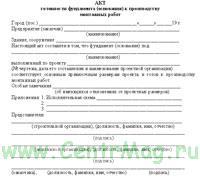 Акт готовности фундамента (основания) к производству монтажных работ (100 шт.)