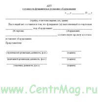 Акт готовности фундамента к установке оборудования (100 шт.)