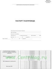 Паспорт газопровода (форма 7Э)