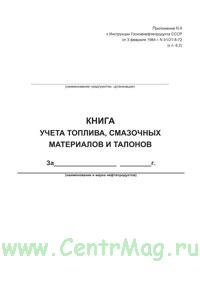Книга учета топлива, смазочных материалов и талонов