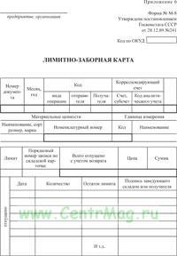Лимитно-заборная карта (100 шт.)