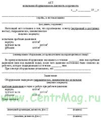 Акт испытания оборудования на плотность и прочность (100 шт.)